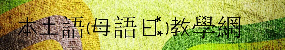 Web Title:安定國小